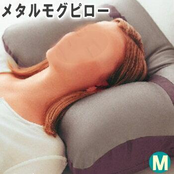 メタルモグピロー Mサイズ  MOGU モグ メタルmoguピロー パウダービーズ枕 肩こり いびき まくら 枕