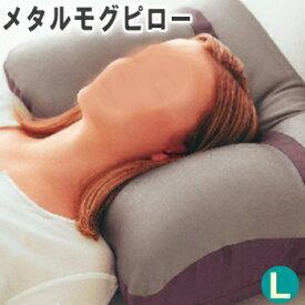メタルモグピロー Lサイズ / MOGU モグ メタルmoguピロー パウダービーズ枕 肩こり いびき まくら 枕