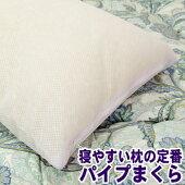 洗える枕パイプMサイズ43×63cmパイポピローかため高さ調節可/丸洗いOK枕カバーサービス中身たっぷり高め低めストローチップ肩こり肩凝りウォッシャブル