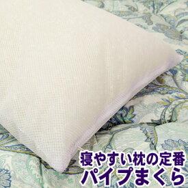 洗える パイプ 枕 Mサイズ 43×63cm パイポピロー ノンアレルギー かため 高さ調節可 / 丸洗いOK 枕カバーサービス 中身たっぷり 高め 低め ストローチップ 肩こり 肩凝り ウォッシャブル 補充可