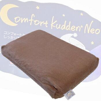 ビラベック billerbeck コンフォートクーデン ネオ枕 /肩こり・いびき対策まくら まくら 枕 コンフォートクーデンネオ