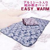暖か敷きパッドシングルサイズイージーウォーム(easywarm)フランネルアルミシート・遠赤外線綿入り