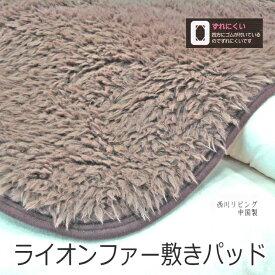 暖か 敷きパッド シングルサイズ ライオンファーパット / 長い毛並み 毛足が高い あたたか 暖っか 敷きパット 敷パッド 敷パット