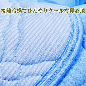 接触冷感 パイル 極冷 敷きパッド シングルサイズ リバーシブル 綿パイル 丸洗いOK