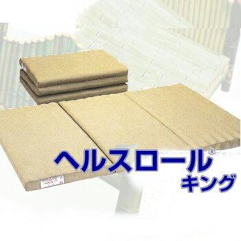 ヘルスロール キング 敷布団 ダブルサイズ 日本ヘルス工業 正規品