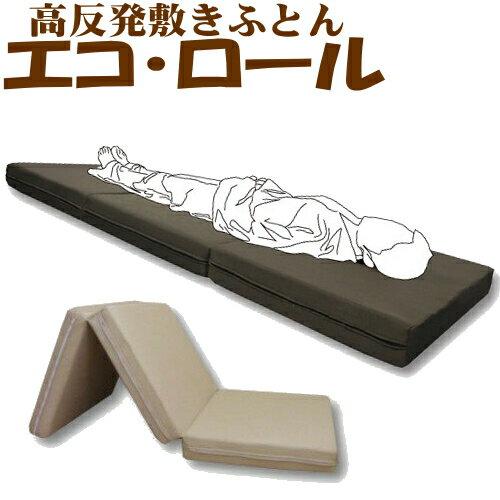 高反発 敷布団 シングルサイズ エコロール ベーシック ノンスプリング マットレスタイプ 体圧分散 Eco-Roll 三つ折り 厚さ11cm 送料無料