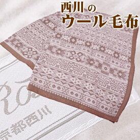 ウール毛布 シングルサイズ 西川 日本製 / ブランケット ウールマーク 羊毛