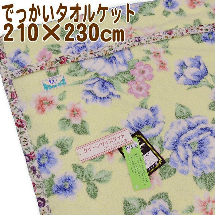 タオルケット クイーンサイズ 今治 純日本製 210×230cm /送料無料 マイヤー 新柄