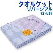 純日本製タオルケット〔今治:リバーシブルタイプ〕シングルサイズ