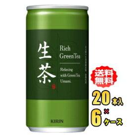 キリン 生茶 185g缶×20本入×6ケース