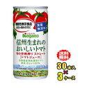 【2018年新物ストレート】ナガノトマト 信州生まれのおいしいトマト 食塩無添加 190g缶 30本入×3ケース(90本)…