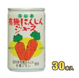ヒカリ食品 有機にんじんジュース 160g缶 30本入(光食品)【RCP】【HLS_DU】