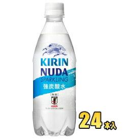 キリン ヌューダ スパークリング 500mlPET×24本入