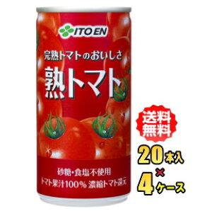 伊藤園 完熟トマトのおいしさ 熟トマト 190g缶×20本入×4ケース(80本)お買い得セット