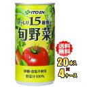 伊藤園 ぎっしり15種類の旬野菜 190g缶×20本入×4ケース(80本)お買得セット