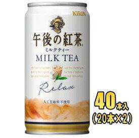 キリン 午後の紅茶 ミルクティー 185g缶×40本入(20本×2)