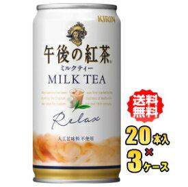 キリン 午後の紅茶 ミルクティー 185g缶×20本入×3ケース