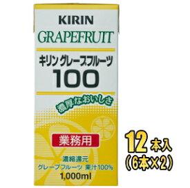 キリン  グレープフルーツ100 1L紙パック×12本入(6本×2)【業務用】