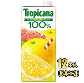 キリン トロピカーナ 100%ジュース グレープフルーツ 1L紙パック×12本入(6本×2)