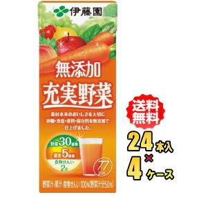 伊藤園 無添加 充実野菜 200ml紙パック×24本入×4ケース(96本)