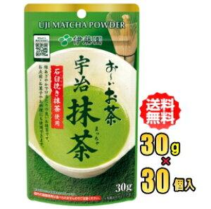 伊藤園 お〜いお茶 宇治抹茶 30g×30袋入(おーいお茶)