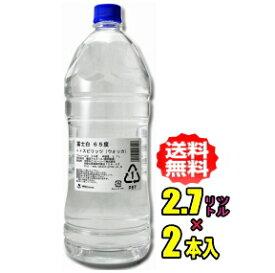 中野BC 富士白65度 2.7L PETボトル×2本セット(65%ハイアルコールスピリッツ)