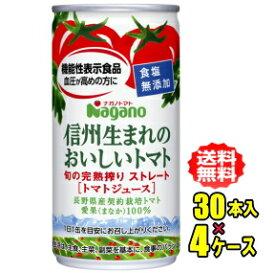 ナガノトマト 信州生まれのおいしいトマト 食塩無添加 190g缶×30本入×4ケース(120本)お買い得セット