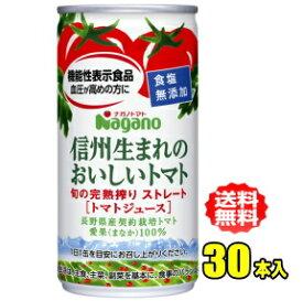 ナガノトマト 信州生まれのおいしいトマト 食塩無添加 190g缶×30本入