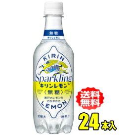 キリンレモン スパークリング 無糖 450mlPET×24本入