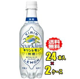 キリンレモン スパークリング 無糖 450mlPET×24本入×2ケース