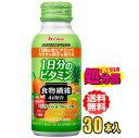 【訳あり】【賞味期限ピンチ!】ハウスウェルネス PERFECT VITAMIN 1日分のビタミン 食物繊維 120gボトル缶×30本入