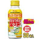 【訳あり】【賞味期限ピンチ!】ハウスウェルネス PERFECT VITAMIN 1日分のビタミン グレープフルーツ味 120gボトル缶×30本入