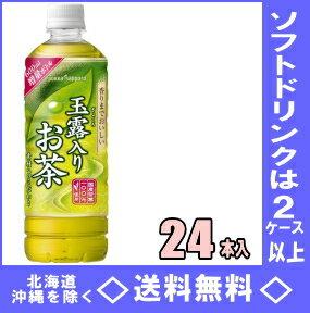 サッポロ 恵比寿茶房 玉露入りお茶 600mlPET 24本入【RCP】【HLS_DU】