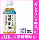 サントリー 胡麻麦茶 350mlPET 24本入【RCP】【HLS_DU】
