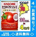 【数量限定】2016年 カゴメ トマトジュース食塩無添加 国産ストレート 160g缶 30本入4ケース(120本)お買得セッ…