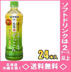 伊藤園 お〜いお茶 ぞっこん  500mlPET 24本入(おーいお茶ぞっこん)【RCP】【HLS_DU】