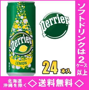 【正規輸入品】ペリエ レモン 330ml缶 24本入【RCP】【HLS_DU】