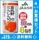 JA 富良野(ふらの) にんじん100 190g缶 30本入4ケース(120本)お買得セット【RCP】【HLS_DU】