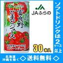 JA 富良野(ふらの) トマトジュース 190g缶 30本入(無塩)【RCP】【HLS_DU】