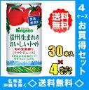 【2016年新物ストレート】ナガノトマト 信州生まれのおいしいトマト 食塩無添加 190g缶 30本入4ケース(120本)お…