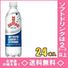 アサヒ 三ツ矢サイダー ゼロストロング 500mlPET 24本入【RCP】【HLS_DU】