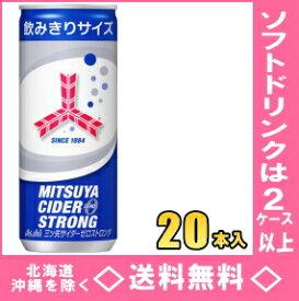 アサヒ 三ツ矢サイダー ゼロストロング 250ml缶 20本入【RCP】【HLS_DU】