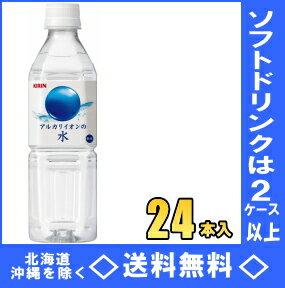 キリン アルカリイオンの水 500mlPET 24本入【RCP】【HLS_DU】