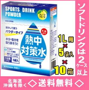 赤穂化成 熱中対策水パウダー グレープフルーツ味 (1L用×5袋)×10箱入(1L用50袋分)