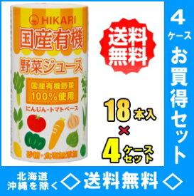 ヒカリ食品 国産有機野菜ジュース 125mlカートカン 18本入4ケース(72本)お買得セット(光食品)【RCP】【HLS_DU】