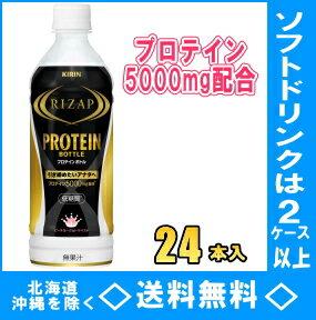 キリン ライザップ プロテインボトル 500mlPET 24本入【RCP】【HLS_DU】