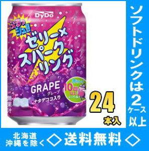 ダイドー ぷるっシュ!! ゼリー×スパークリンググレープ 280g缶 24本入【RCP】【HLS_DU】
