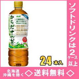 アサヒ からだ十六茶 630mlPET 24本入【RCP】【HLS_DU】