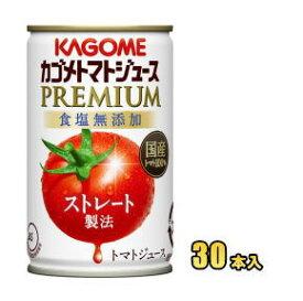 【数量限定】カゴメ トマトジュースプレミアム食塩無添加 160g缶×30本入