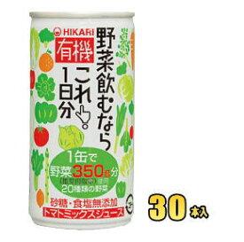 ヒカリ食品 有機野菜飲むならこれ!1日分 190g缶 30本入(光食品)【RCP】【HLS_DU】